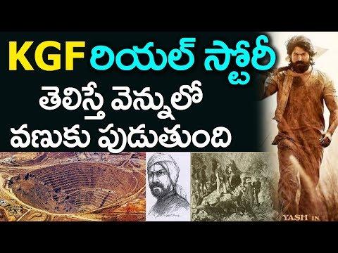 కేజీఎఫ్ రియల్ స్టోరీ తెలిస్తే వెన్నులో వణుకు పుడుతుంది   KGF Real Story   Kolar Gold Mines Karnataka