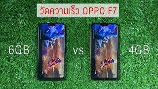 วัดความเร็ว OPPO F7 Ram 6GB vs 4GB