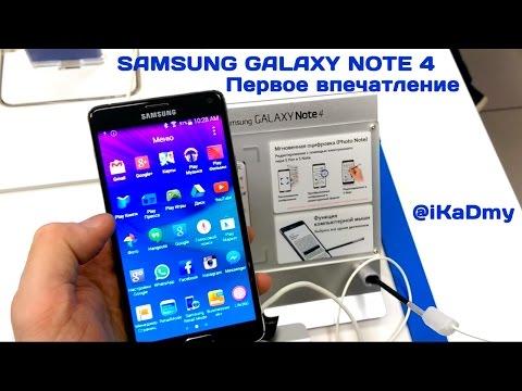 Samsung Galaxy Note 4: Первое впечатление