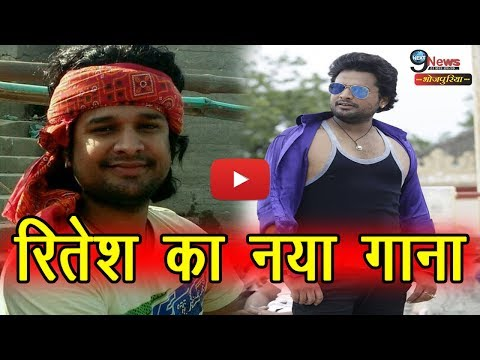 रितेश पांडेय का भोजपुरी में आया एक नया गाना   Ritesh Pandey's new Bhojpuri Song thumbnail