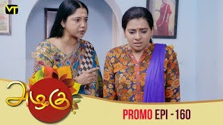 Azhagu Tamil Serial | அழகு | Epi 160 - Promo | Sun TV Serial | 30 May 2018 | Revathy | Vision Time