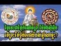 Video ថ្ងៃនេះជាថ្ងៃកំណើតព្រះម៉ែគង់ស៊ីអ៊ីម តើព្រះម៉ែជូនពរជយ័ដល់ឆ្នាំណាខ្លះ?,khmer horoscope