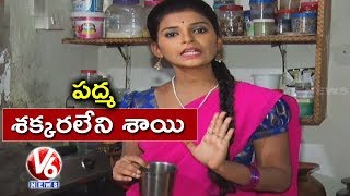 Padma Making Tea Without Sugar | Funny Conversation With Savitri Over Sugar Prices | Teenmaar News