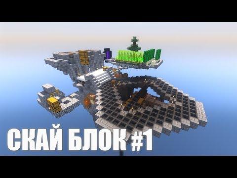 SKYBLOCK #1 - Мощные генераторы ресурсов | Миллионер за 1 серию!