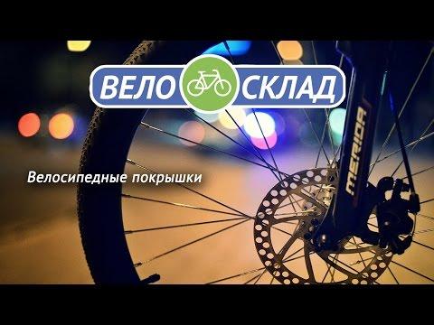 Как выбрать покрышки для велосипеда?
