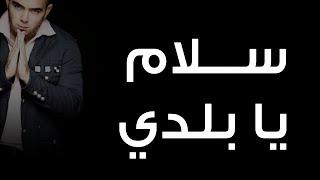 محمود العسيلى - سلام يا بلدي |Mahmoud El Esseily - Salam ya Balady