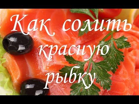 Как засолить горбушу ,семгу или форель ( red fish recipe )