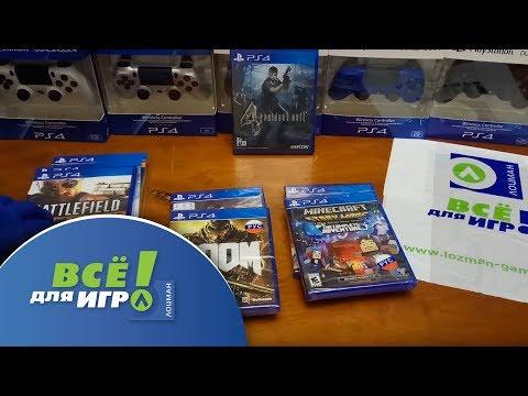 Лицензионные игры PS4 - какие бывают упаковки!