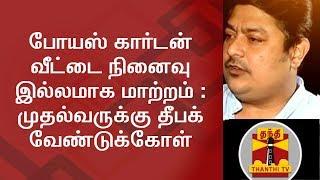 Deepak's request to TamilNadu CM regarding turning Boes Garden House into Amma memorial