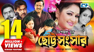 ছোট্ট সংসার | Chotto Shongshar | Bangla Full Movie | Dipjol | Resi | Maruf | Dighi