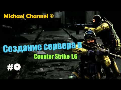 Как в counter strike 16 создать свой сервер видео - Альтаир и К