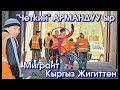 Москвалык Мигрант Кыргыз Баланын АРМАНЫ Элдик Роликтер mp3