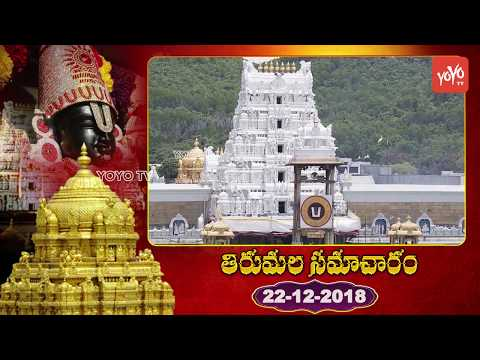Tirumala Samacharam Today in Telugu | 19th January 2019 | #TTD | Tirupati | YOYO TV Channel