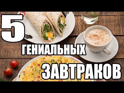 ТОП 5 гениальных завтраков в ШКОЛУ/на РАБОТУ || back to school