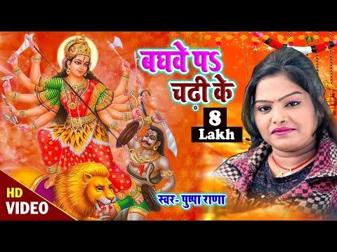 Hathwa Mein Leli Maai (mata Bhajan 2014 In Bhojpuri)  By Pushpa Rana video