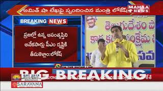 Nara Lokesh Reacts On Amit Shah Letter