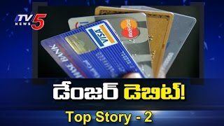 cyber-threat-to-indian-economy-debit-cards-breach-top-story-2-telugu-news-tv5-news