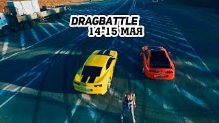 DRAGBATTLE  Legal | 14-15 Мая