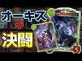 【シャドウバース】超強力フィニッシャー、オーキス。決闘入り!【Shadowverse】