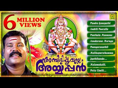 Ambilipoovalle Ayyappan   കലാഭവൻ മണിയുടെ അയ്യപ്പഭക്തിഗാനങ്ങൾ   Devotional Songs of Kalabhavan Mani