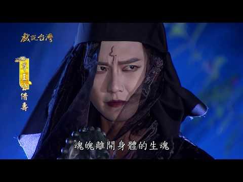 台劇-戲說台灣-尊王公借壽-EP 07