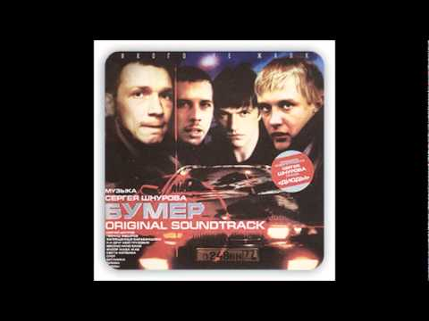Сергей Шнуров Привет Морриконе OST  Бумер 2003