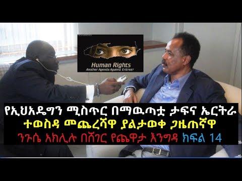 የኢህአዴግን ሚስጥር በማዉጣቷ ታፍና ኤርትራ ተወስዳ መጨረሻዋ ጋዜጠኛ Negussie Aklilu (VOA) Interview Sheger FM Part 14