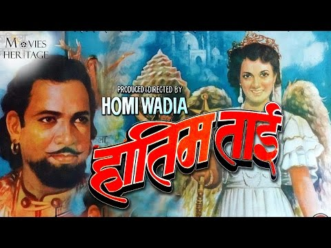 Hatim Tai 1956 Full Movie   P.Jairaj, Shakila   Bollywood Classic Movie   Movies Heritage thumbnail