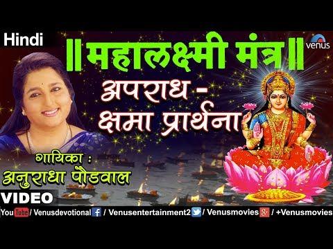 Aparadh - Kshama Prarthana (mahalaxmi Mantra) - Anuradha Paudwal video