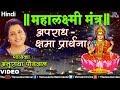 Aparadh Kshama Prarthana Mahalaxmi Mantra Anuradha Paudwal mp3