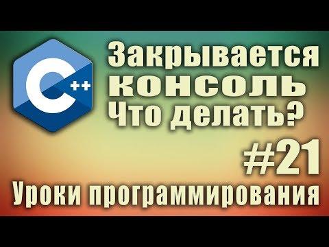 C++ закрывается консоль. Что делать?  Задержка экрана консоли. Урок #21.