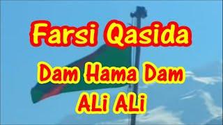 Farsi Qaseeda 4 Dum Hama Dum ALi ALi