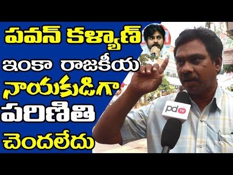 Janasena | Common man fire on Pawan Kalyan | Public talk on AP Politics |  PDTV News