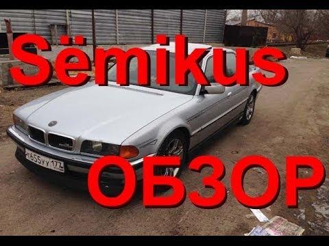 BMW 730 E38 обзор