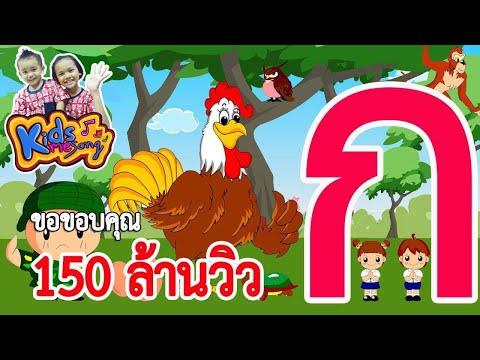 เพลงเด็ก ก เอ๋ย ก ไก่ ชะชะช่า แบบเรียน ก-ฮ สำหรับเด็กอนุบาล การ์ตูน น่ารักๆ - Learn Thai Alphabet