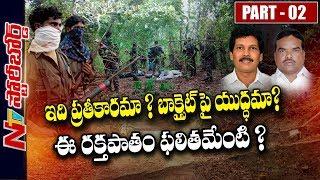 Reasons Behind Araku MLA Kidari Sarvewara Rao and Ex MLA Siveri Soma Demise | Story Board 02 | NTV