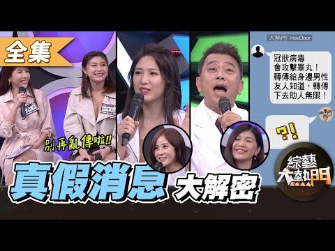 台綜-綜藝大熱門-20210323 出事了阿伯!?流竄在群組的假訊息別亂傳!