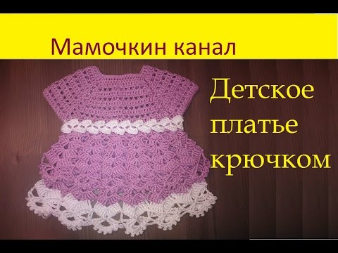 Видеоурок Детское платье - крючком - видео