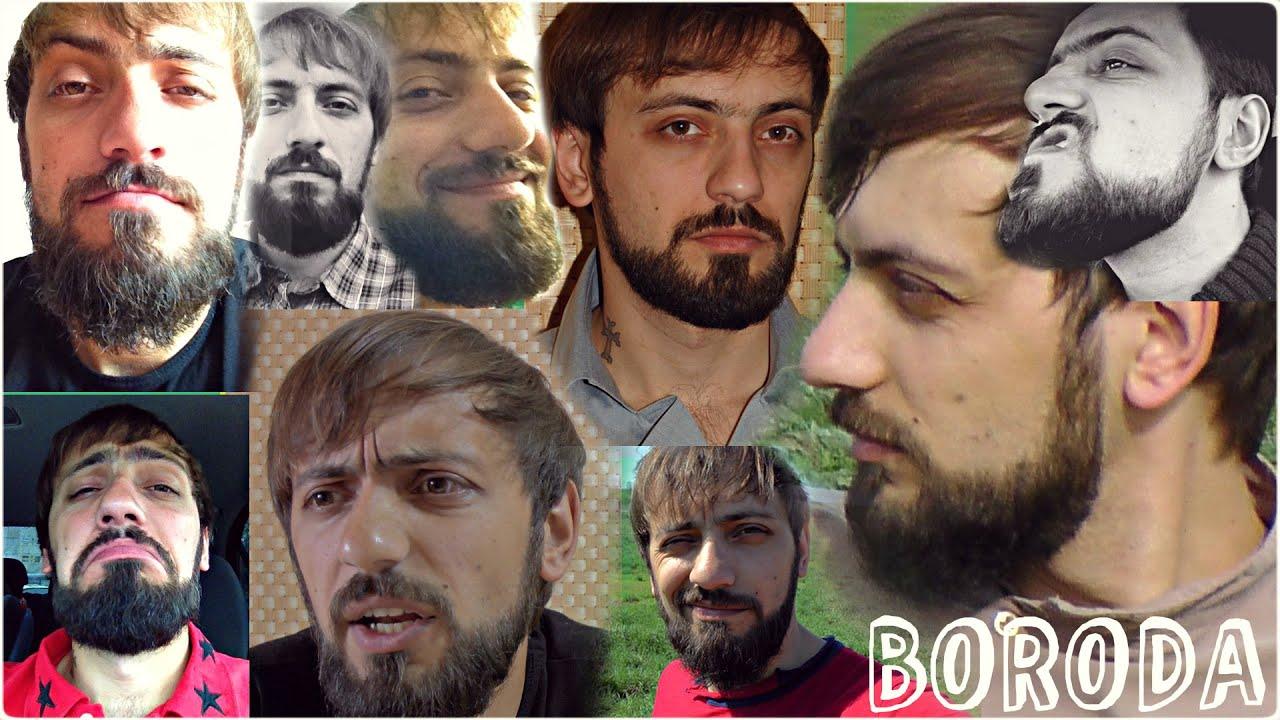 Все о выращивании бороды 31