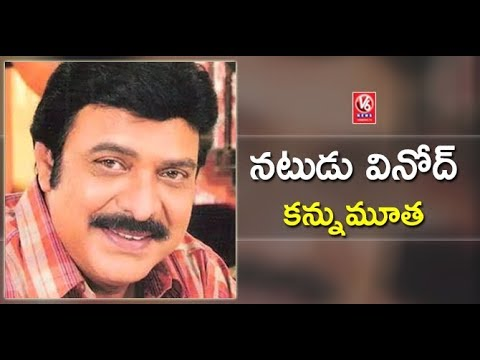 Tollywood Actor Vinod Passes Away Due To Brain Stroke | V6 News