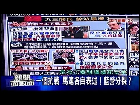 09092015 年代新聞面對面 ERA FACE NEWS