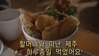 할머니와 떠난 제주도여행😎2일차 Jeju island travel with my grandma😎2 Day