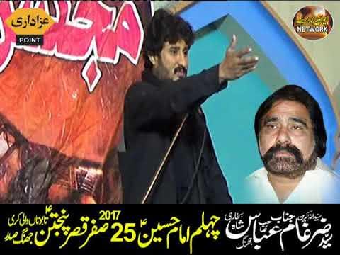 zakir 11 Majlis 25 Safar 2017 Jhang Sadar bani zakir zargham abbas bukhari