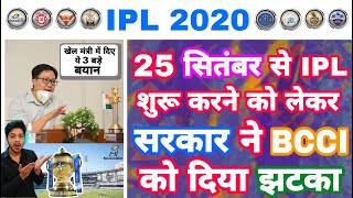 IPL 2020 -Big Problems With IPL Start Date In September-October By Government| MY Cricket Production