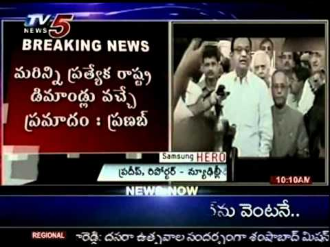 TV5 - Pranab Mukherjee Comments On Telangana Issue