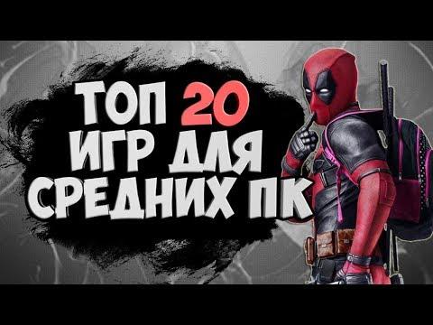 ТОП 20 ИГР ДЛЯ СРЕДНИХ ПК / НОУТБУКОВ  2018 (+ССЫЛКИ НА СКАЧИВАНИЕ)