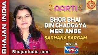 Aarti – Bhor Bhai Din Chad Gaya Meri Ambe – Sadhana Sargam - Best Aarti Collections of Bhajan India