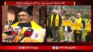 TDP MP's Protest Outside Parliament, Demands Special Status | NTV