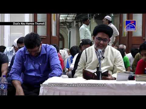 Dua Abu Hamza Thumali | By Maulana Ahmad Ali Abedi | Khoja Masjid Mumbai | 1440 Hijri 2019
