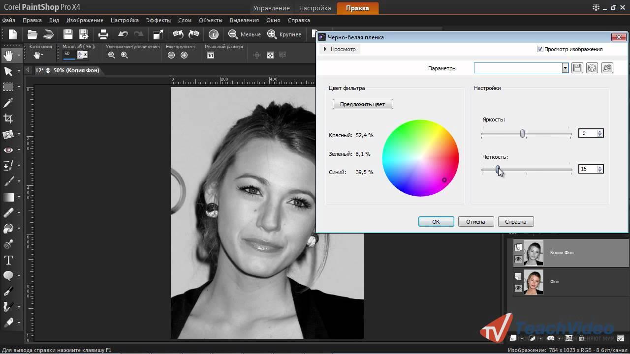 Как сделать фото черно белым в paint windows 89